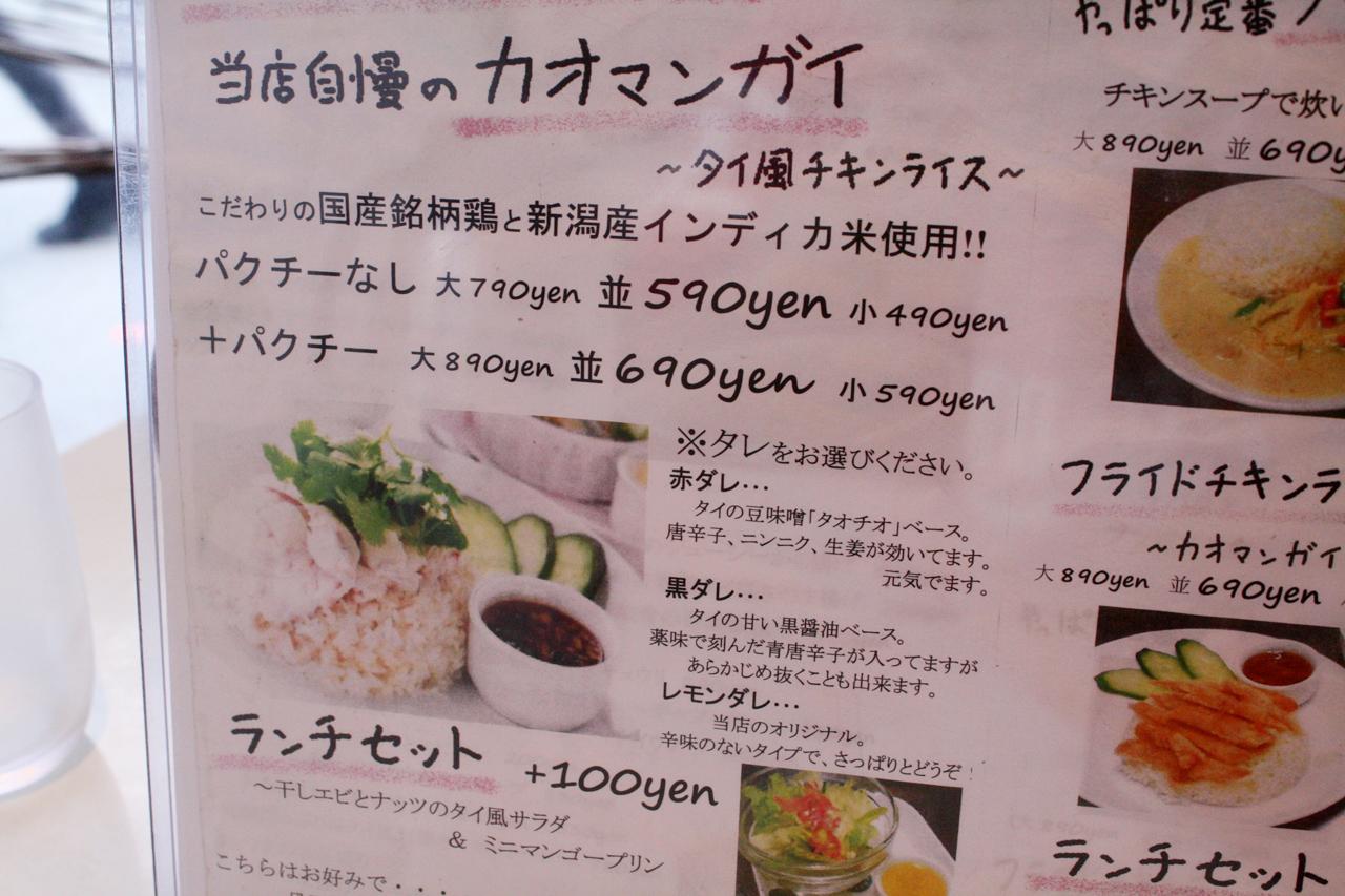 東京カオマンガイのメニュー