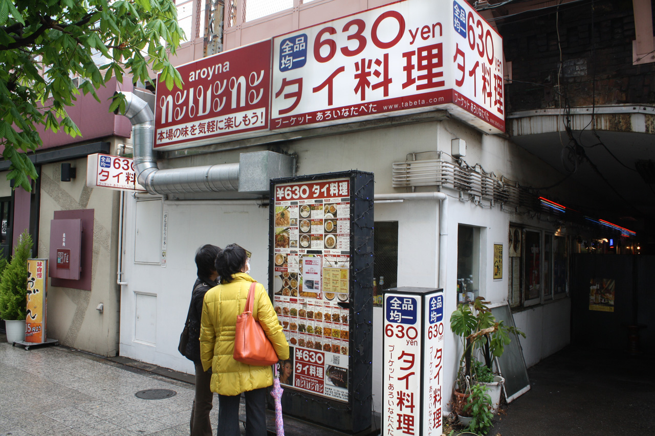 有楽町の本格タイ料理店「あろいなたべた」