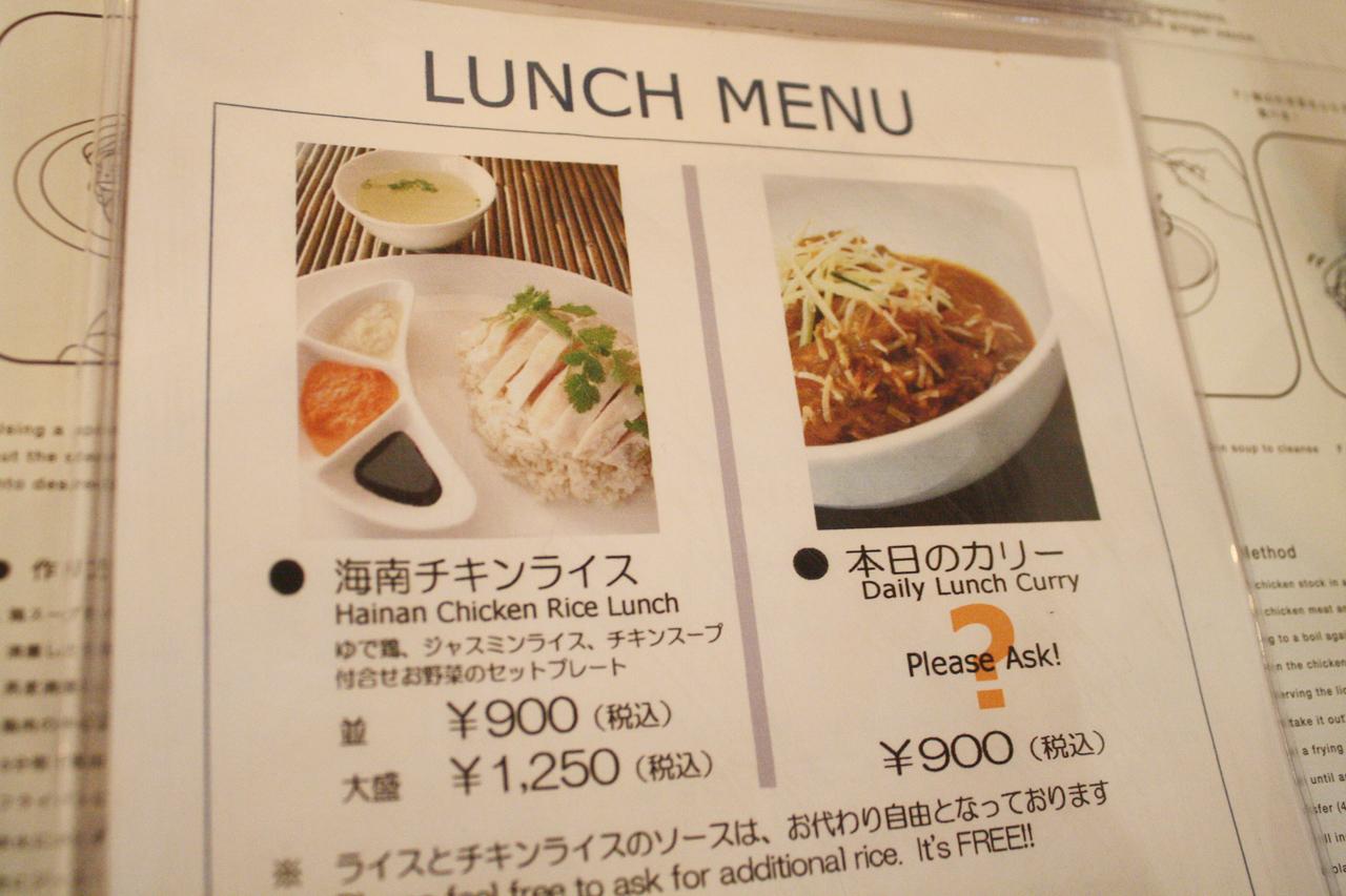 海南鶏飯食堂 麻布店のメニュー