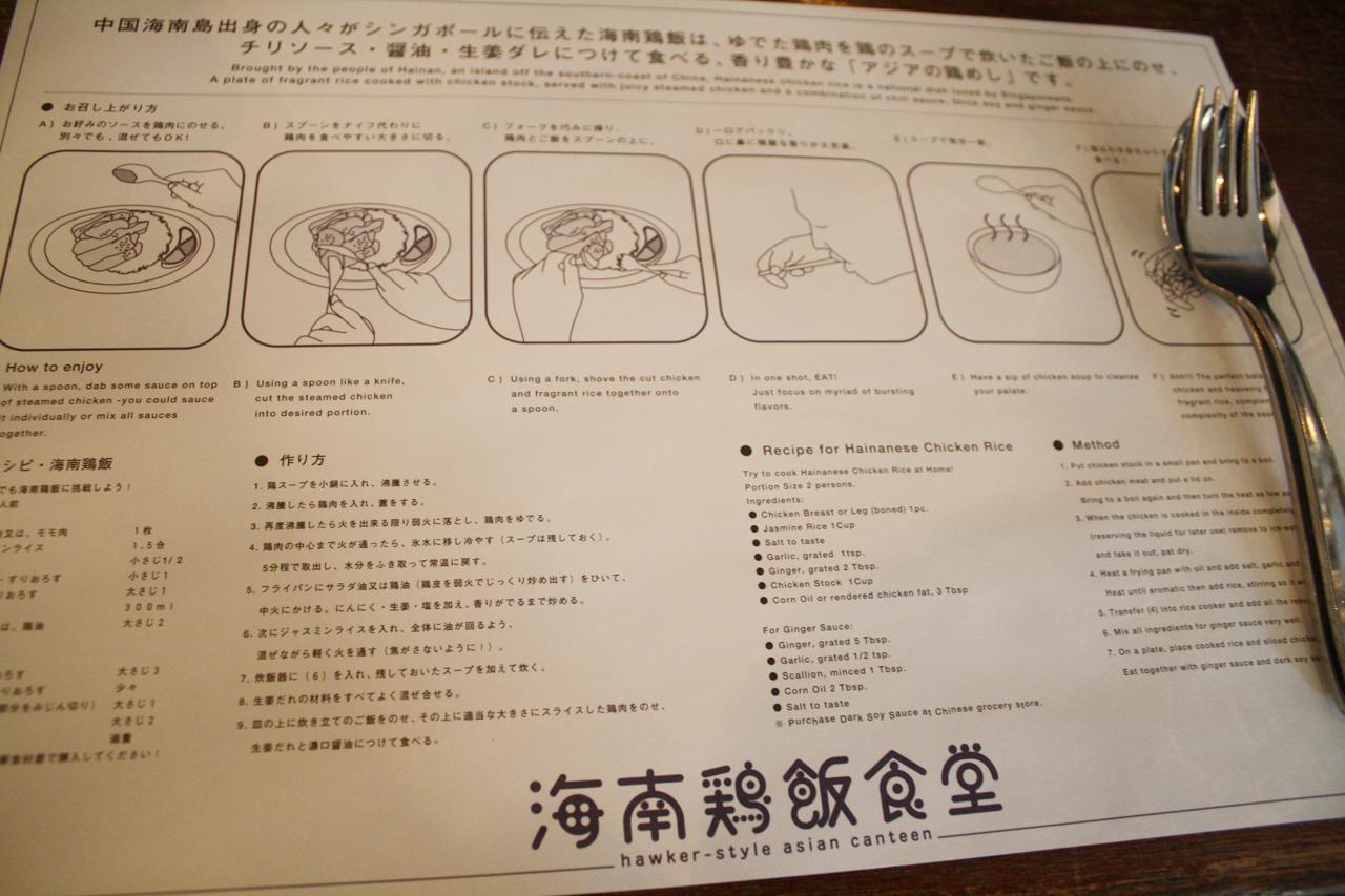 海南鶏飯食堂のテーブルにはチキンライスの食べ方が